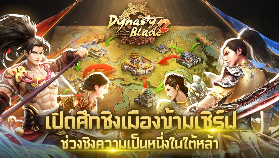 Dynasty Blade 2 662010 4