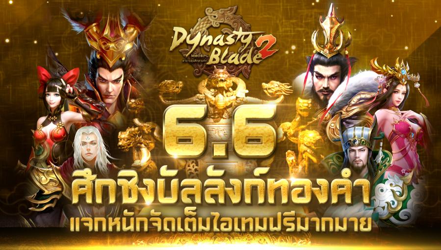 Dynasty Blade 2 662010 6