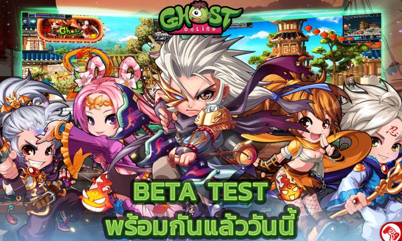 ระวังผีดุ Ghost Online เปิดให้ปราบผีกันแล้วในช่วง Beta Test