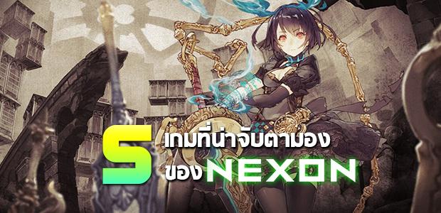 จ้องไว้ให้ดี 5 เกมใหม่น่าเล่นจากค่ายยักษ์ใหญ่ Nexon