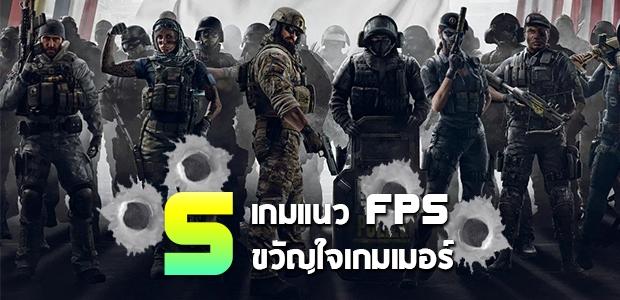 5 เกมออนไลน์แนว FPS ที่นิยมขวัญใจเกมเมอร์ชาวไทย