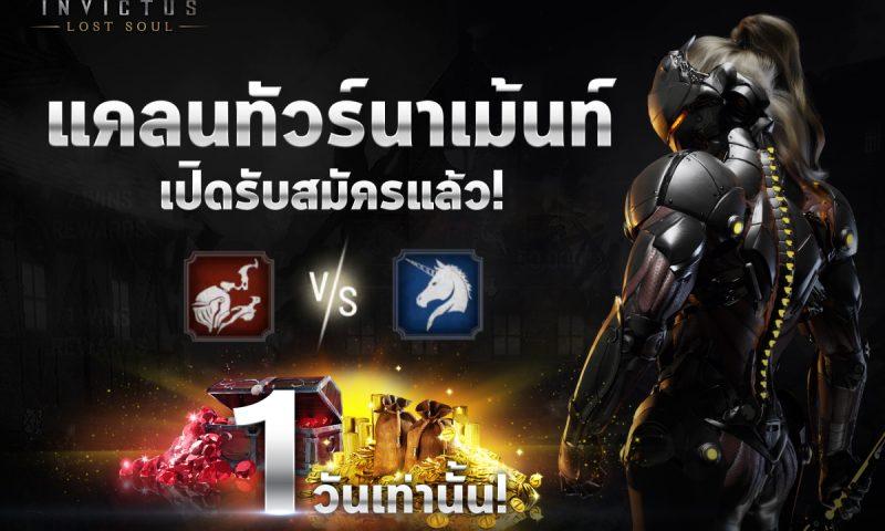 INVICTUS: Lost Soul เกมมือถือฝีมือคนไทยเปิดทัวร์นาเมนต์ลุย eSports