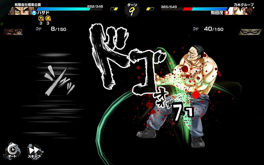 Kengan Ultimate battle 00