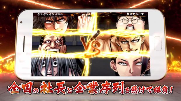 Kengan Ultimate battle 01