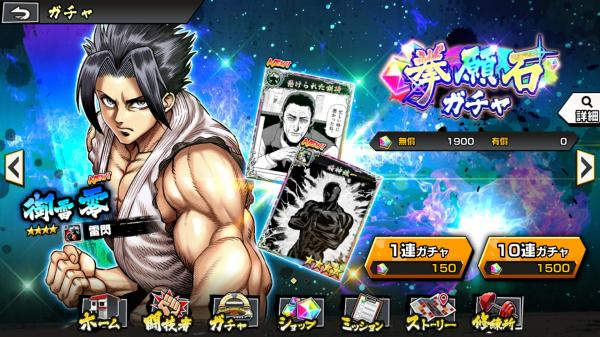 Kengan Ultimate battle 02