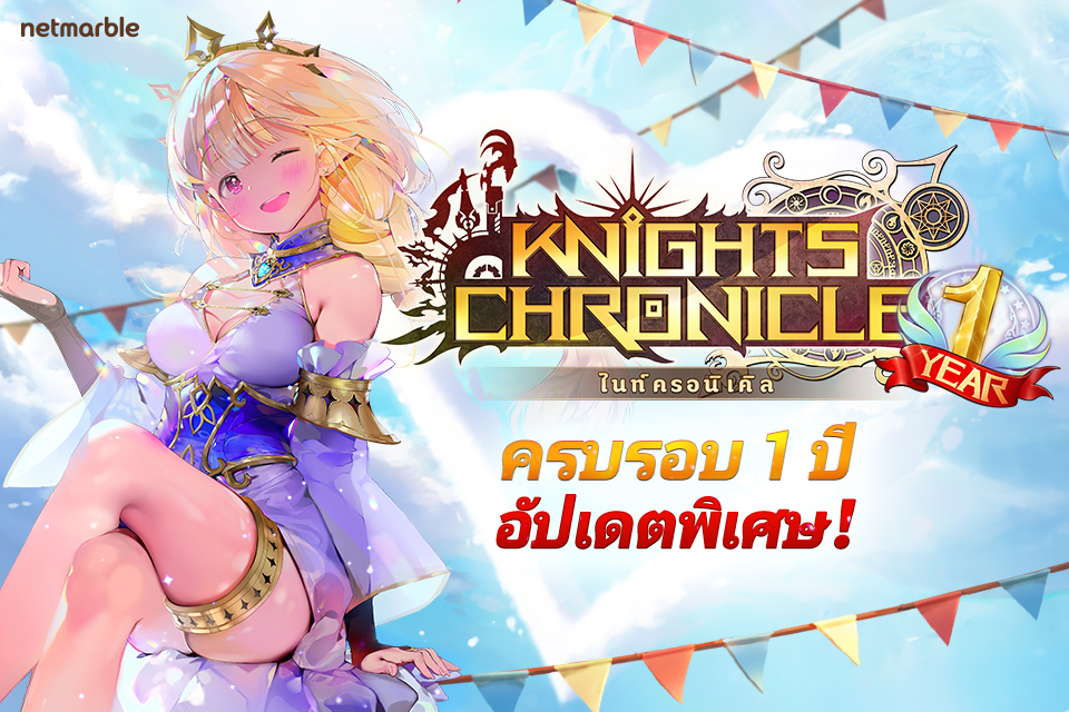Knights Chronicle 1462019 2