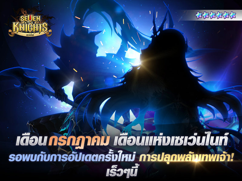 Seven Knights 2462019 1