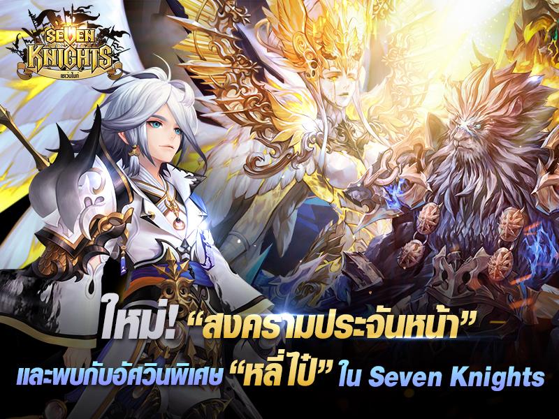 Seven Knights562019 1