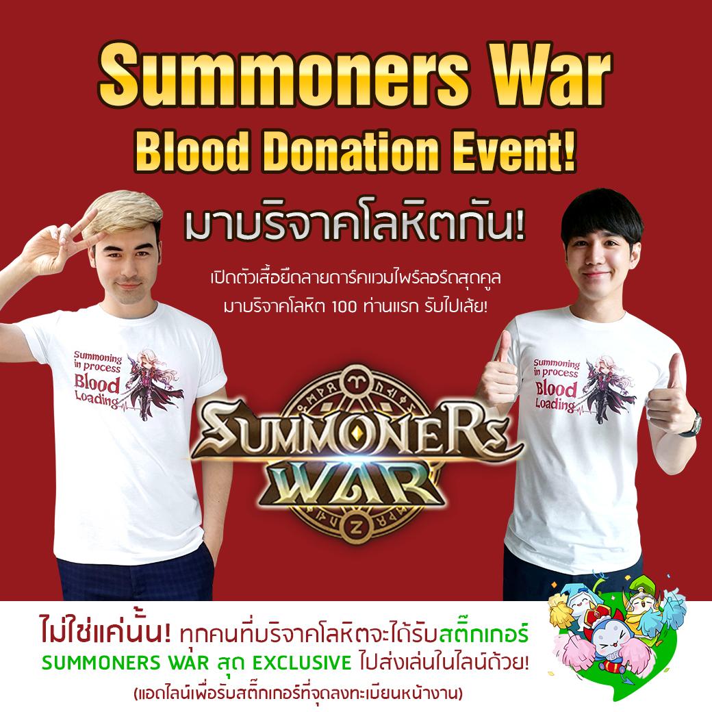 Summoners War 652019 1
