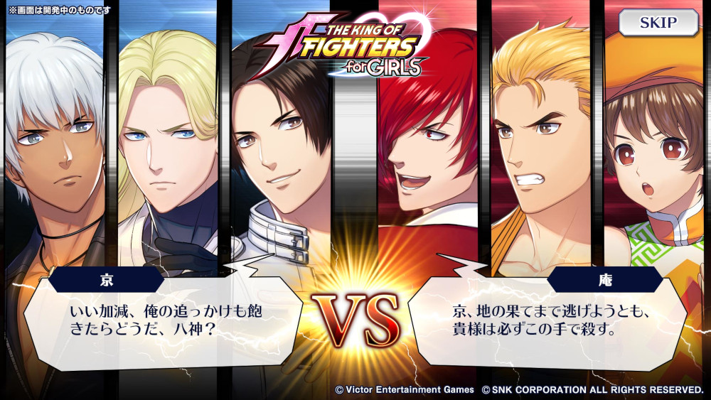The King of Fighters for Girls screenshot 1