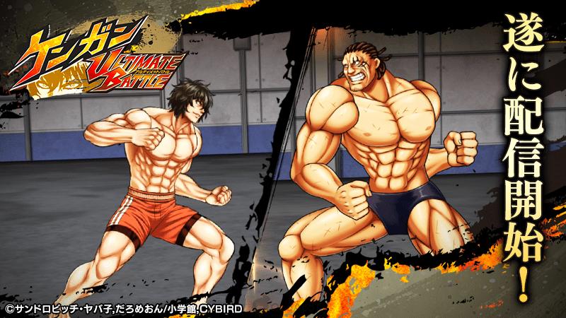 กำปั้นอสูร โทคิตะ Kengan Ultimate Battle ลงสโตร์ญี่ปุ่นวันนี้