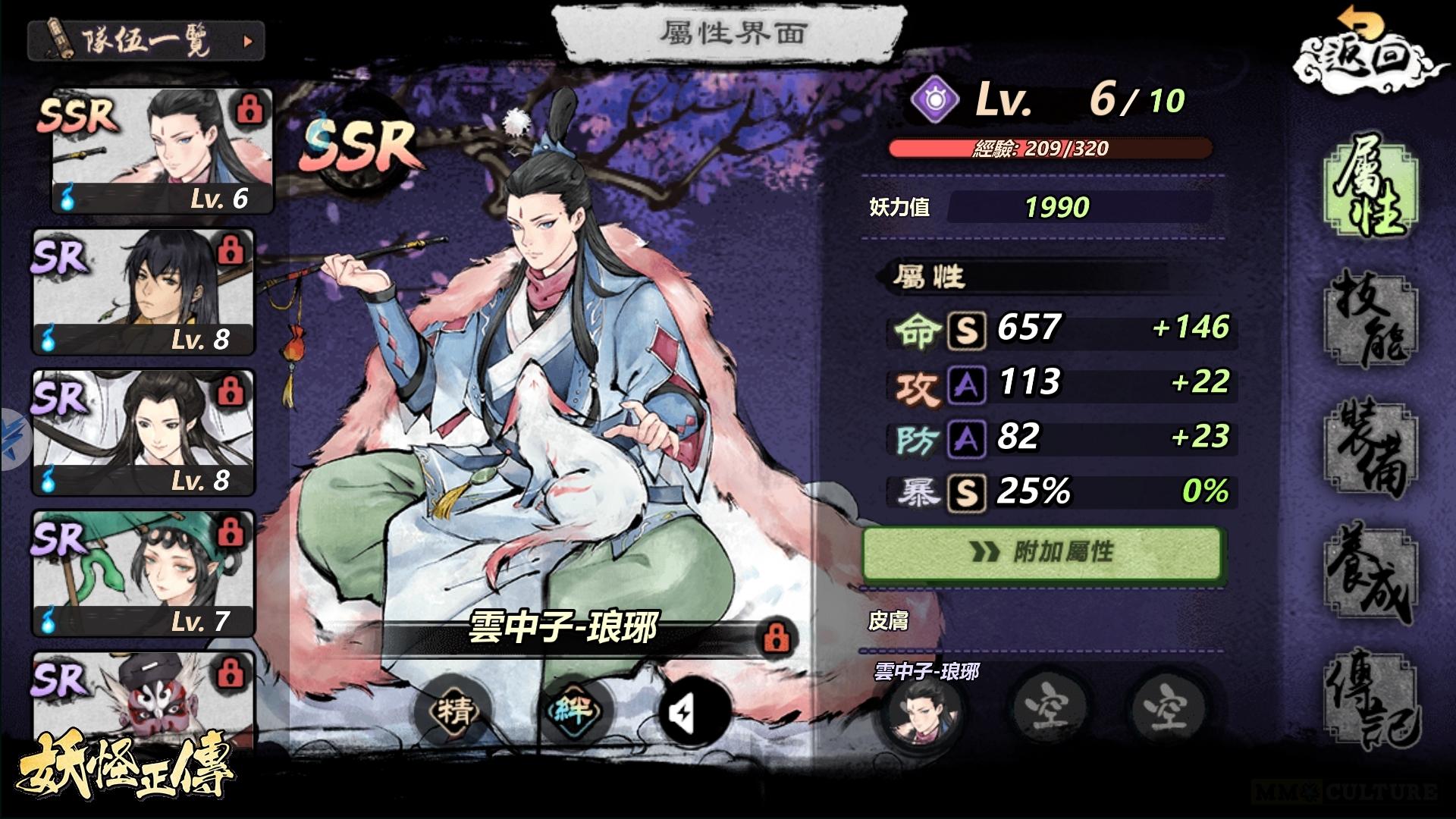 Yokai Spirits Hunt Taiwan server character profile