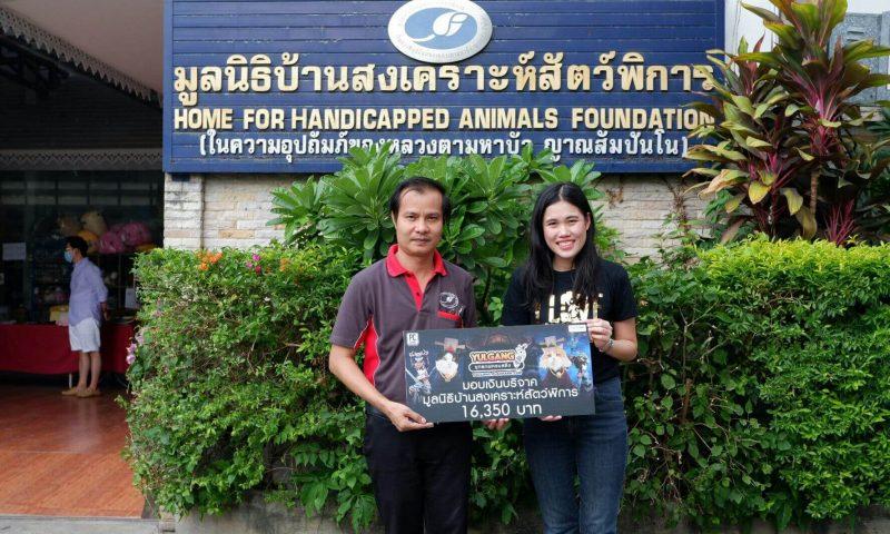 Yulgang ร่วมใจประมูลหมาป่าทอง บริจาคเงินให้มูลนิธิบ้านสงเคราะห์สัตว์พิการ