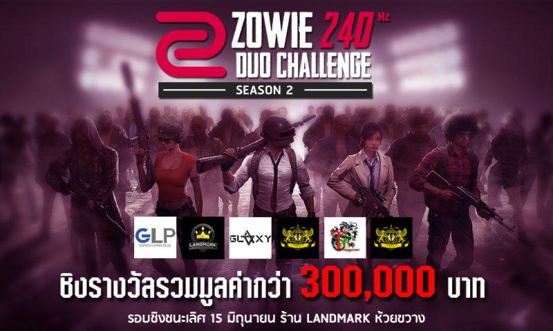 ZOWIE DUO CHALLENGE Season 2 รอบชิงเสาร์นี้ชิงเงินรางวัลรวม 3 แสน
