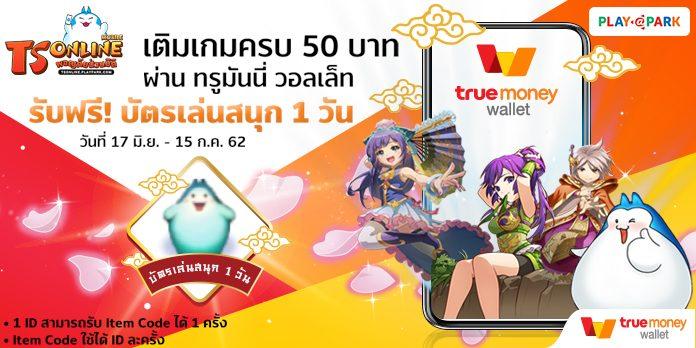 TS Online Mobile X True Money Wallet เติมนิดหน่อยขอแจกเพียบ