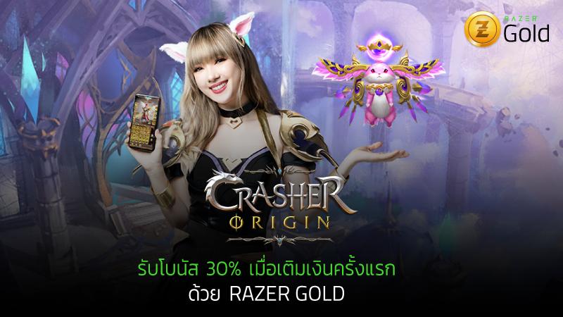Crasher: Origin ควงพลอยชมพู ชวนเพื่อนเล่นเกมแฟนตาซีจัดโบนัส 30%