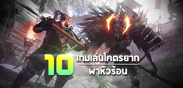 10 อันดับ เกมส์เล่นโคตรยากพาหัวร้อนสไตล์ Dark Souls