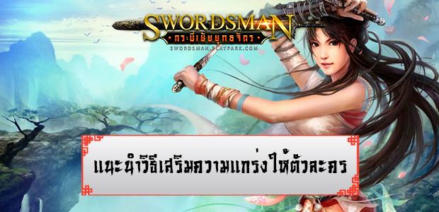 Swordsman Online แนะนำวิธีเสริมความแกร่งให้ตัวละคร อยากเทพต้องรู้