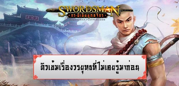 Swordsman Online ติวเข้มเรื่องวรยุทธที่คุณอาจจะไม่เคยรู้มาก่อน