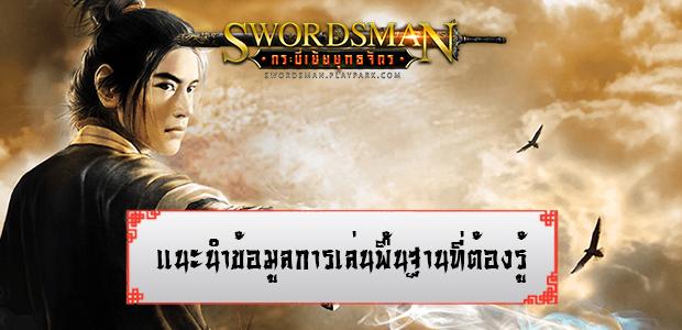 Swordsman Online มือใหม่ก็เล่นได้แนะนำข้อมูลการเล่นพื้นฐานที่ต้องรู้