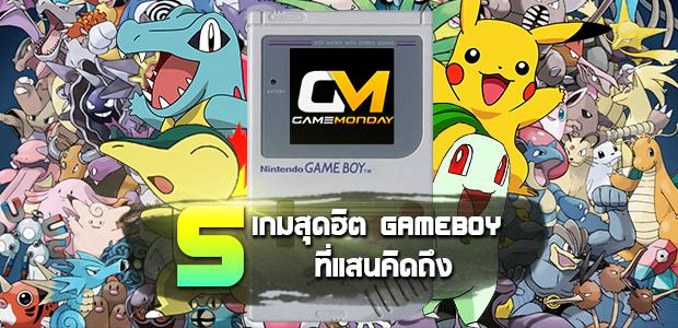 5 เกมสุดฮิตบน GAMEBOY ที่เหล่าเกมเมอร์รุ่นเดอะต้องเคยลอง