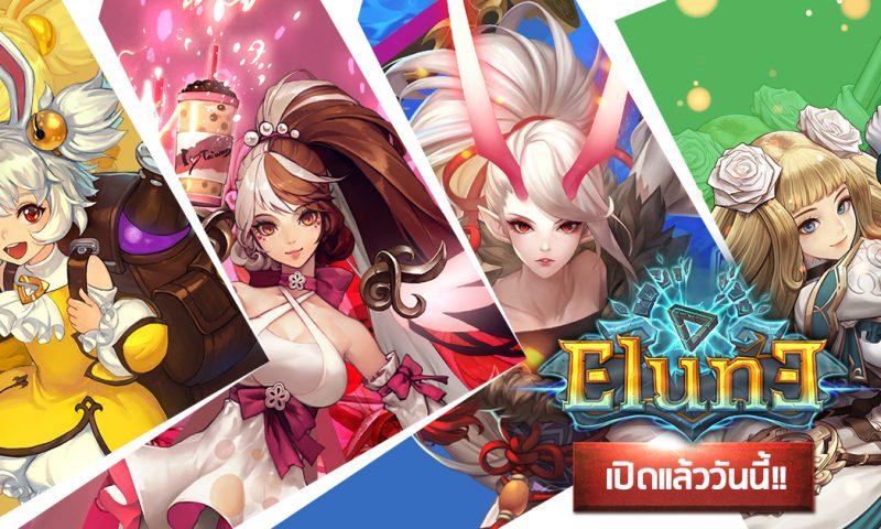 Elune เกมมือถือ RPG สุดอลังการเปิดให้สัมผัสความมันส์ระดับพรีเมี่ยม
