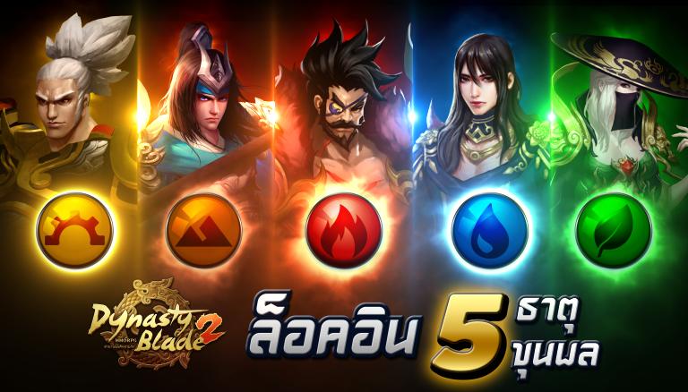 Login 5 Heroes Elements