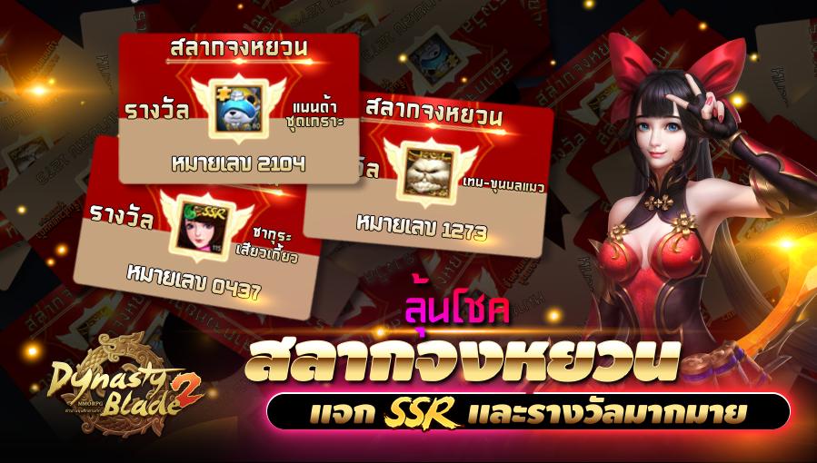 Lottery V1