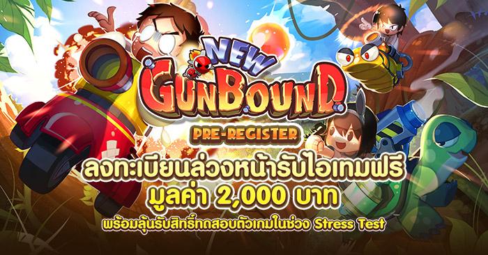 New Gunbound คืนชีพกลับมาใหม่อีกครั้งบนมือถือพร้อมเปิดให้ลงทะเบียน