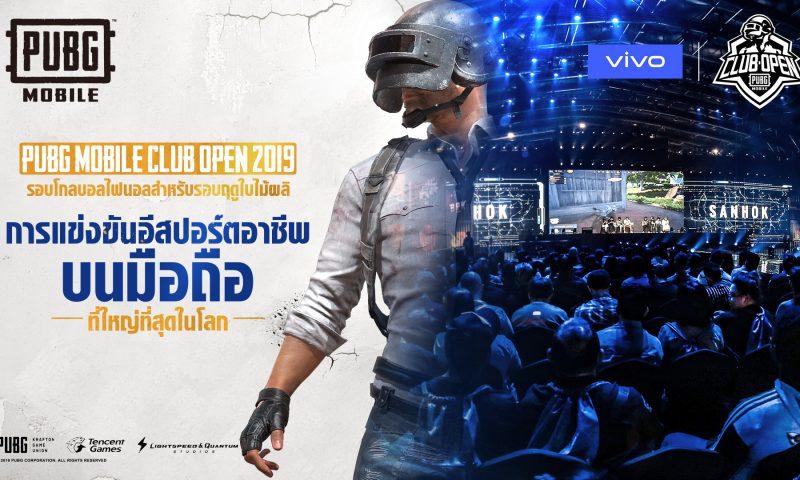 PUBG MOBILE Club Open 2019 เชียร์ให้สุดเสียงกับ 2 ทีมตัวแทนทีมไทย