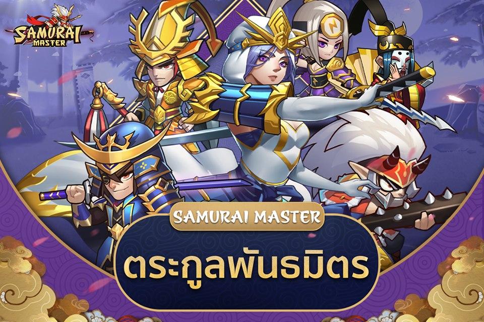 Samurai Master 2672019 5
