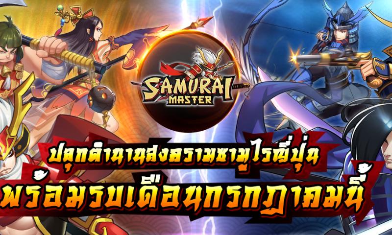Samurai Master สงครามซามูไรจากญี่ปุ่น เตรียมเปิดสนามรบในไทยเร็วๆ นี้
