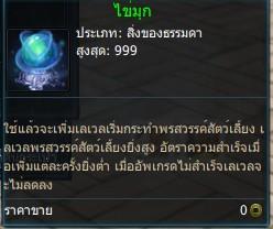 Swordsman Online 1572019 10