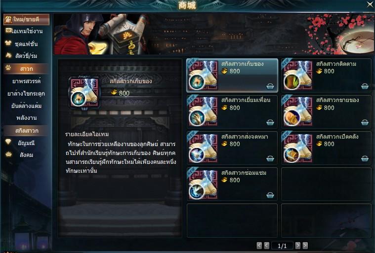 Swordsman Online 1572019 12