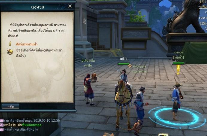 Swordsman Online 1572019 2