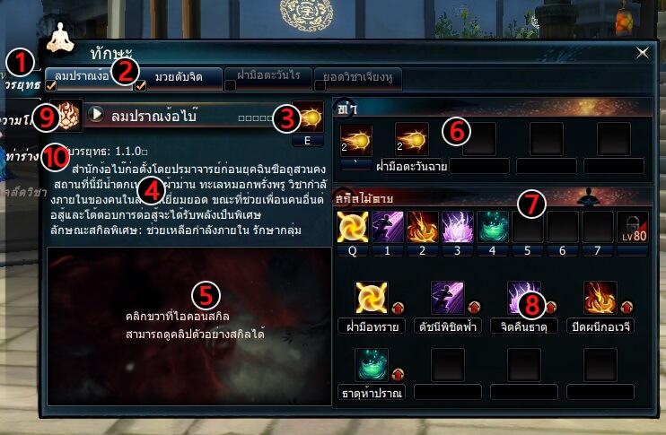 Swordsman Online 1572019 3 1