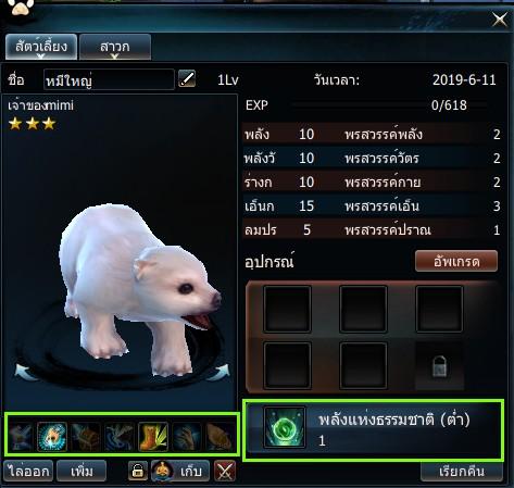 Swordsman Online 1572019 4