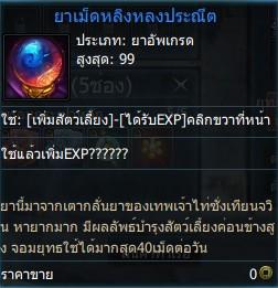 Swordsman Online 1572019 6