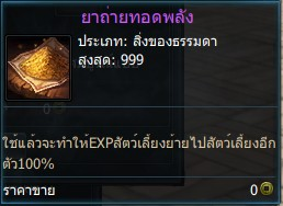 Swordsman Online 1572019 8
