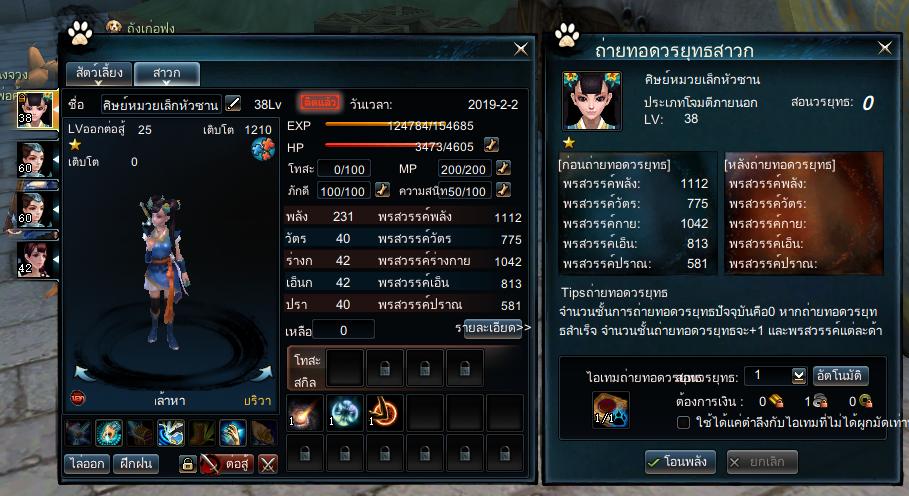 Swordsman Online 1872019 2