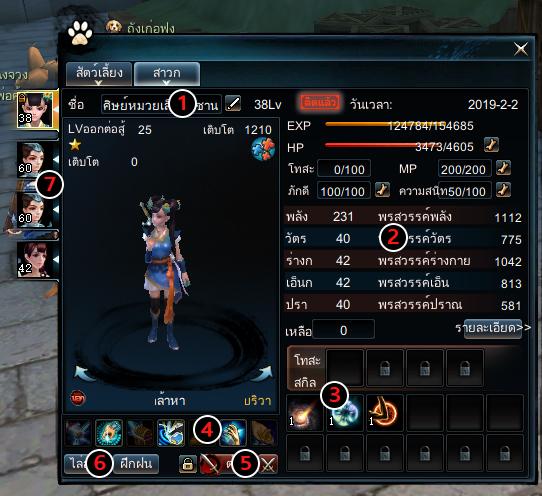 Swordsman Online 1872019 4