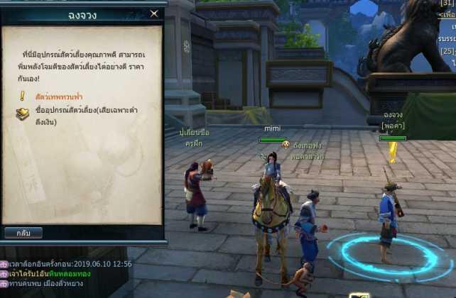 Swordsman Online 1872019 5