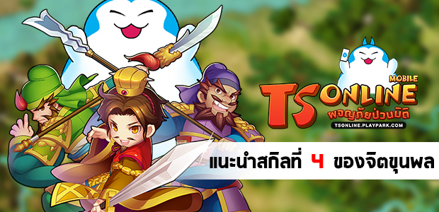 Ts Online Mobile 152019 22