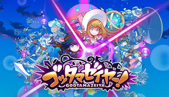LINE คลอดเกมใหม่ God Tamazeiya สุดแอคชั่นมันส์แบบยกแก๊ง