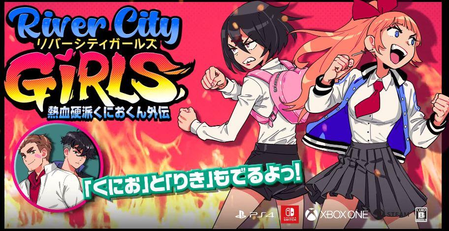 river city girls jp release deta