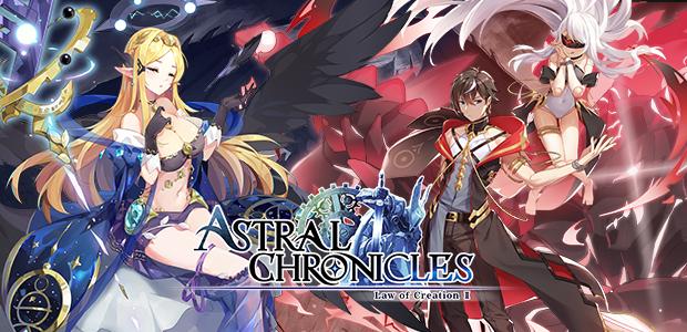 งานเมะก็มา Astral Chronicles ผจญภัยโลกต่างมิติเปิดตัวเวอร์ชั่นไทยแล้ว