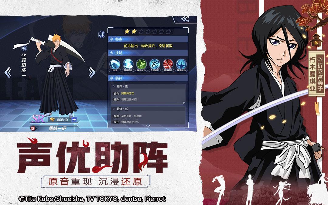 BLEACH Kyo·kai Reiatsu Taikets 2982019 4
