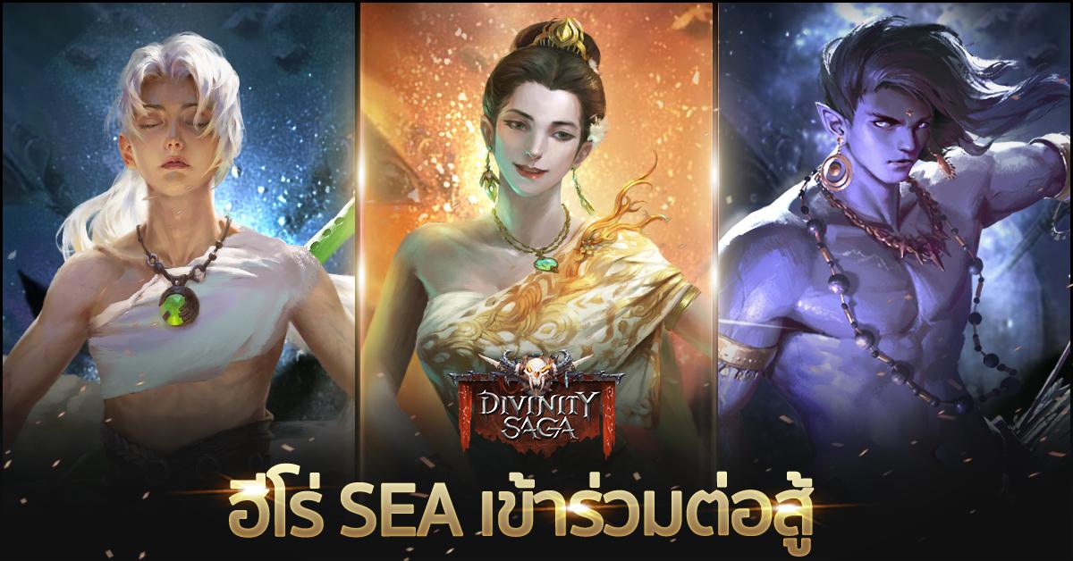 Divinity Saga 782019 4