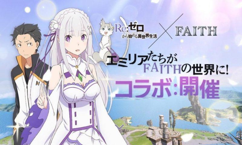 เริ่มขึ้นแล้ว FAITH จัดกิจกรรมสุดพิเศษกับอนิเมะชื่อดัง Re: Zero