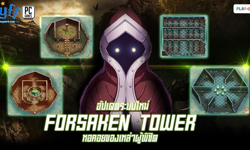 Flyff อัพเดทระบใหม่ Forsaken Tower หอคอยของเหล่าผู้พิชิต